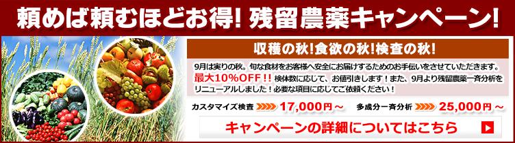 残留農薬検査・分析・料金 : 日本食品機能分析研究所