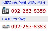 株式会社日本食品機能分析研究所